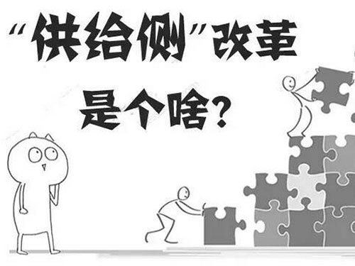 什么是供给侧结构性改革?